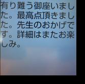 嬉しいメール、生徒さんからいただきました。