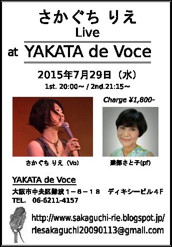 歌を続けるきっかけをくれたYAKATAでライブ~7月29日水曜日♪
