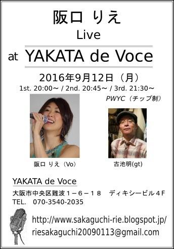 ご案内、本日9月12日大阪、難波でのライブ♪
